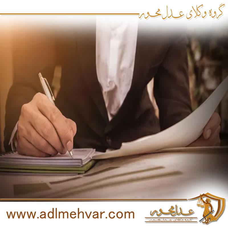 وکیل امور ثبتی