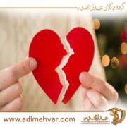 اقدام برای شکایت رابطه نامشروع