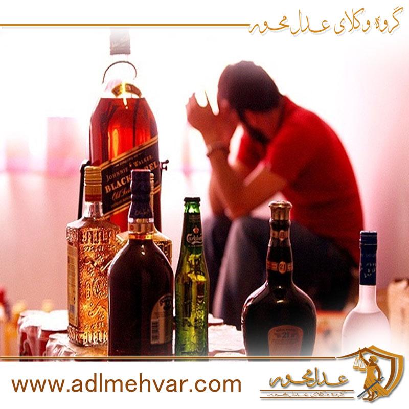 مجازات حمل و مصرف مشروبات الکلی