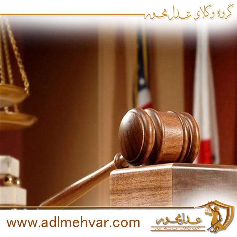 شکایت از قاضی