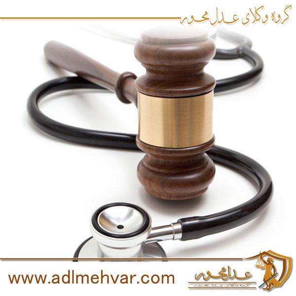 چگونه از پزشک شکایت کنیم؟