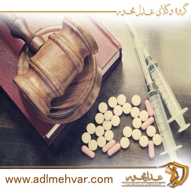 وکیل مواد مخدر خوب و متخصص