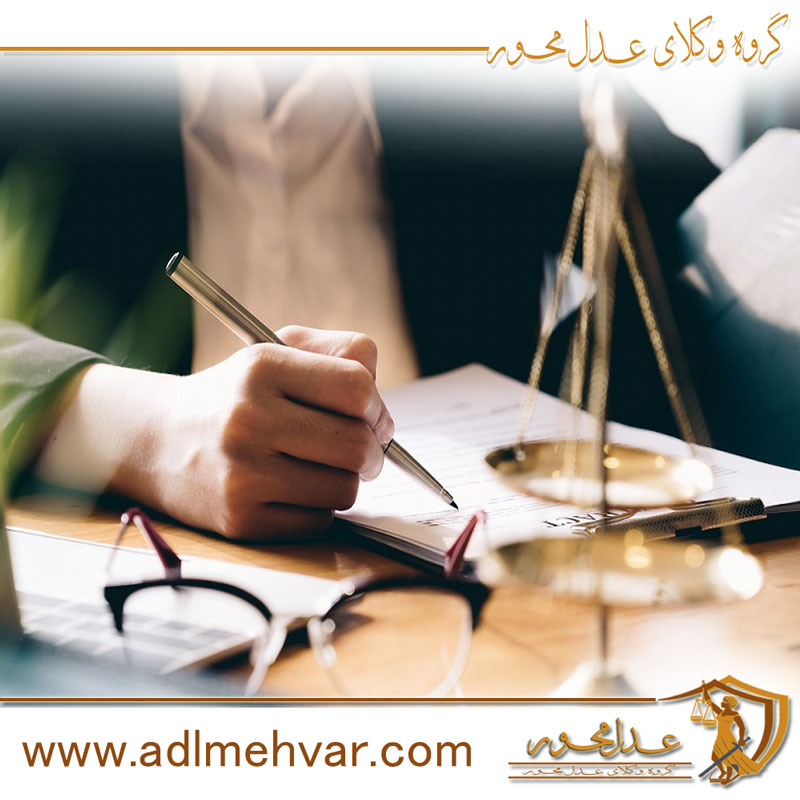وکیل دستور موقت در تهران