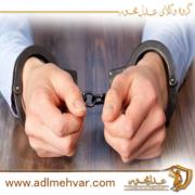 مجازات بازداشت غیر قانونی