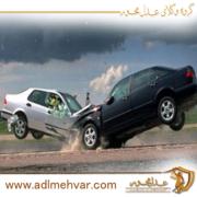 مراحل شکایت تصادفات رانندگی