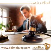 مشاوره حقوقی تنظیم قرارداد