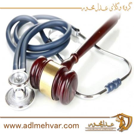 شکایت از پزشک