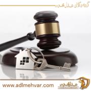 مشاوره حقوقی خلع ید