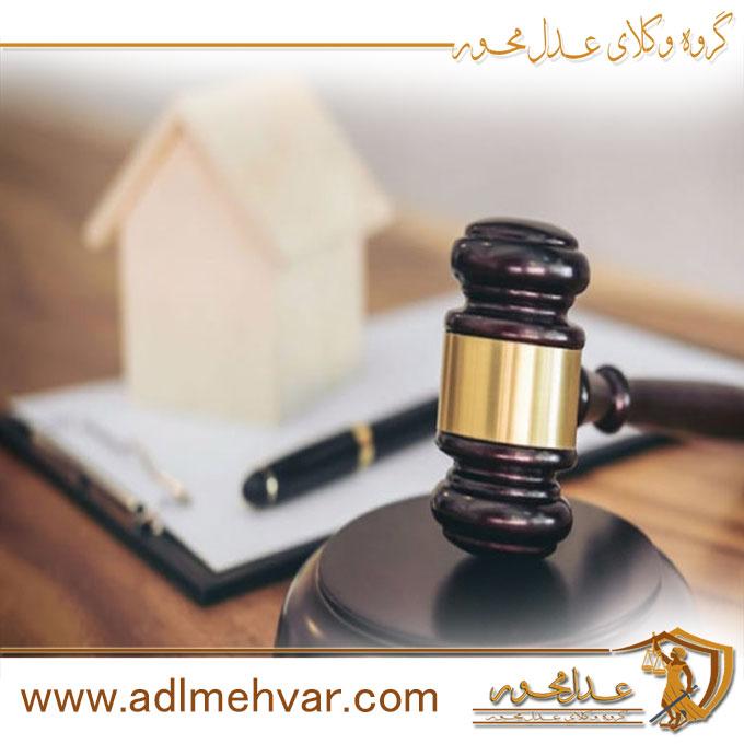 مشاوره حقوقی فروش ملک مشاع