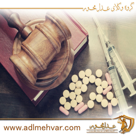 مشاوره حقوقی مواد مخدر